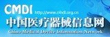 中国医疗器械信息网